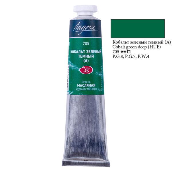 Масляная краска Ладога 705. Кобальт зеленый темный