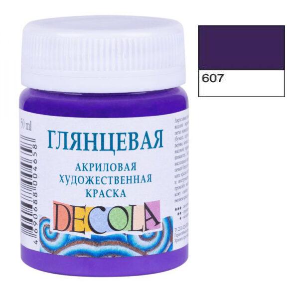607. Фиолетовый. Акрил Decola, 50мл, глянцевая