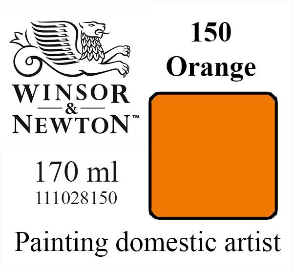 «Winsor & Newton» 150. Оранжевый