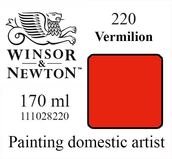 «Winsor & Newton» 220. Киноварь