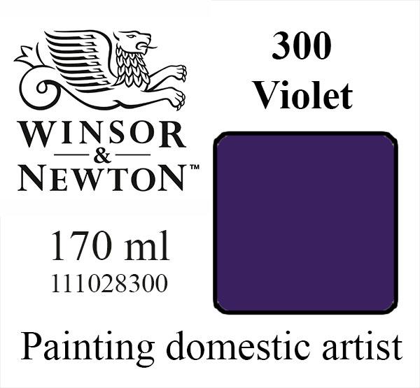 «Winsor & Newton» 300. Фиолетовый