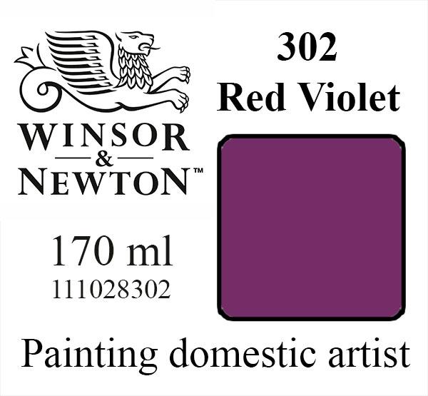 «Winsor & Newton» 302. красно-фиолетовый