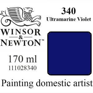 «Winsor & Newton» 350. Ультрамарин фиолетовый