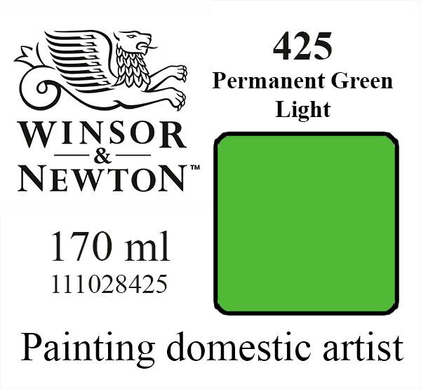 «Winsor & Newton» 425. Светло-зеленый