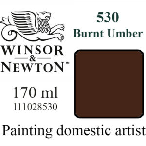 «Winsor & Newton» 530. Умбра жженая