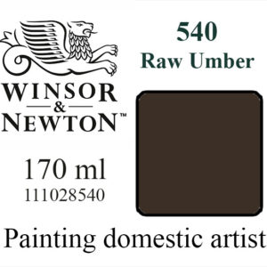 «Winsor & Newton» 540. Сырая Умбра