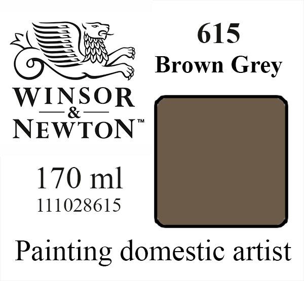 «Winsor & Newton» 615. Коричнево-серый