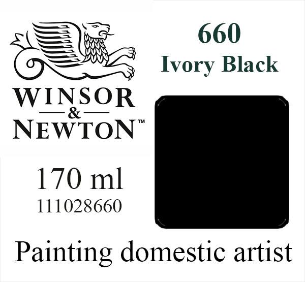 «Winsor & Newton» 540. Жженая кость