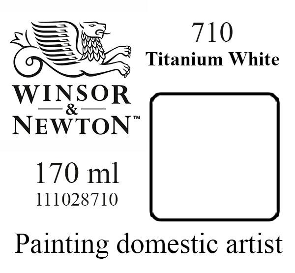 «Winsor & Newton» 710. Белила титановые