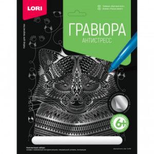 Гравюра Антистресс большая с эффектом серебра Lori Шустрый енот