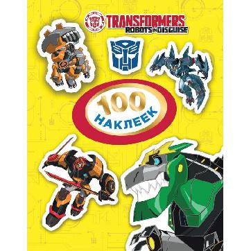 Наклейки Трансформеры 100 наклеек