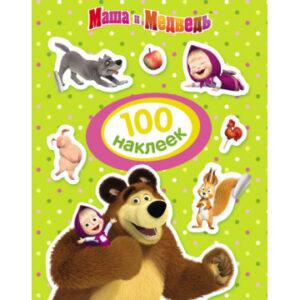 Наклейки Маша и Медведь. 100 наклеек