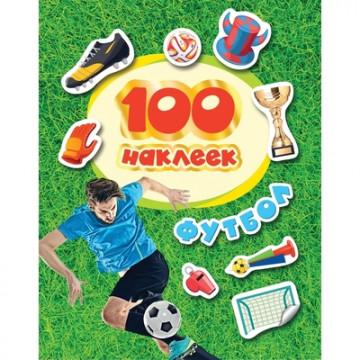 Наклейки Футбол, 100 наклеек