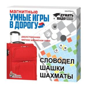 Настольная игра - игры магнитные в дорогу Словодел,шашки,шахматы