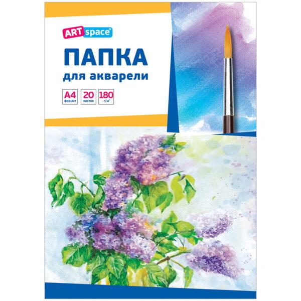 """Папка для акварели 20л. А4, ArtSpace """"Сирень"""", блок рис.бум. 180г/м2"""