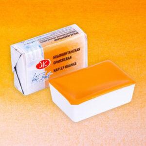 Неаполитанская оранжевая акварель 254 Белые ночи кювета 2,5 мл