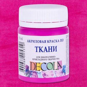 Акриловая краска по ткани Фуксия «Decola», 50 мл