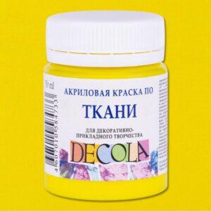 Акриловая краска по ткани Лимонная «Decola», 50 мл