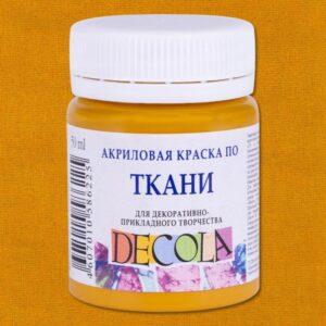 Акриловая краска по ткани Охра светлая «Decola», 50 мл