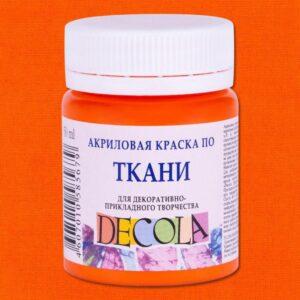 Акриловая краска по ткани Оранжевая«Decola», 50 мл