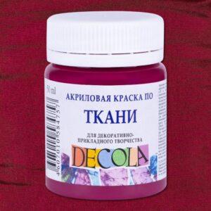 Акриловая краска по ткани Розовая темная «Decola», 50 мл