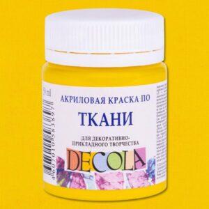Акриловая краска по ткани Желтая средняя «Decola», 50 мл