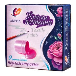 Краски по ткани ЛУЧ перламутровые 9 цветов
