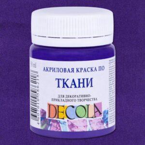 Акриловая краска по ткани Фиолетовая темная «Decola», 50 мл