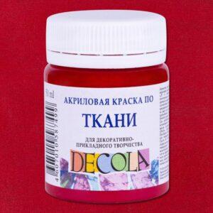 Акриловая краска по ткани Карминовая «Decola», 50 мл