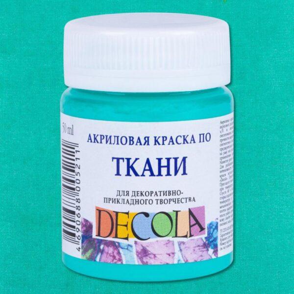 Акриловая краска по ткани Мятная «Decola», 50 мл