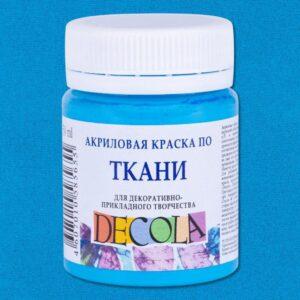 Акриловая краска по ткани Небесно-голубая «Decola», 50 мл