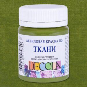 Акриловая краска по ткани Оливковая «Decola», 50 мл