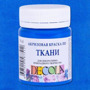 Акриловая краска по ткани Синяя светлая «Decola», 50 мл