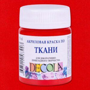 Акриловая краска по ткани Красная «Decola», 50 мл