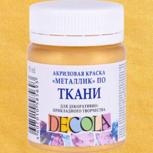 """Золото акриловая краска по ткани """"металлик"""" «Decola», 50 мл"""